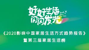 https://jiajumedia.oss-cn-beijing.aliyuncs.com/upload/ad/2021/08/d3b99a456d8c57ee7074c8913c9f9720.jpg