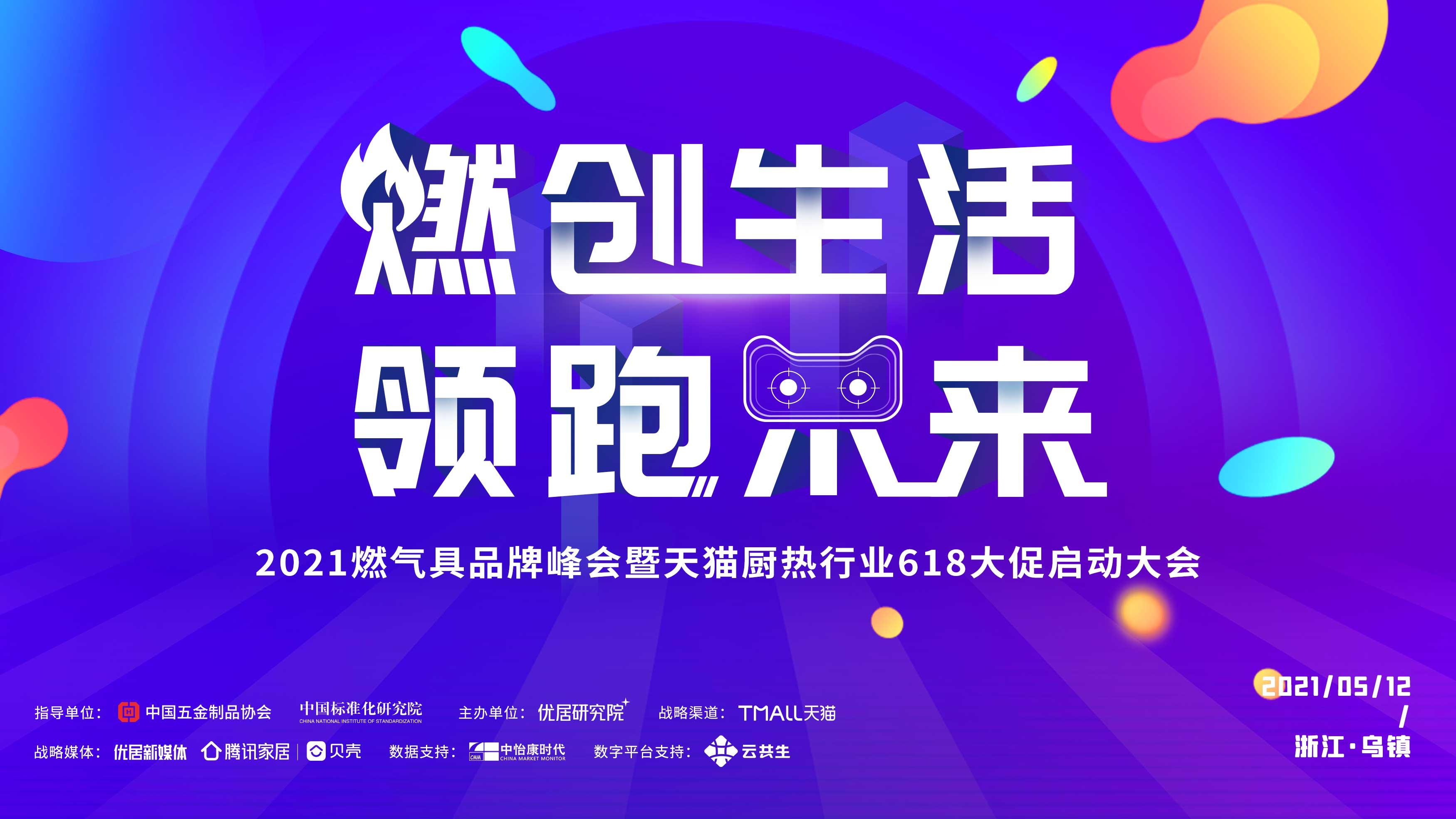 2021燃气具品牌峰会暨天猫厨热行业618大促启动大会